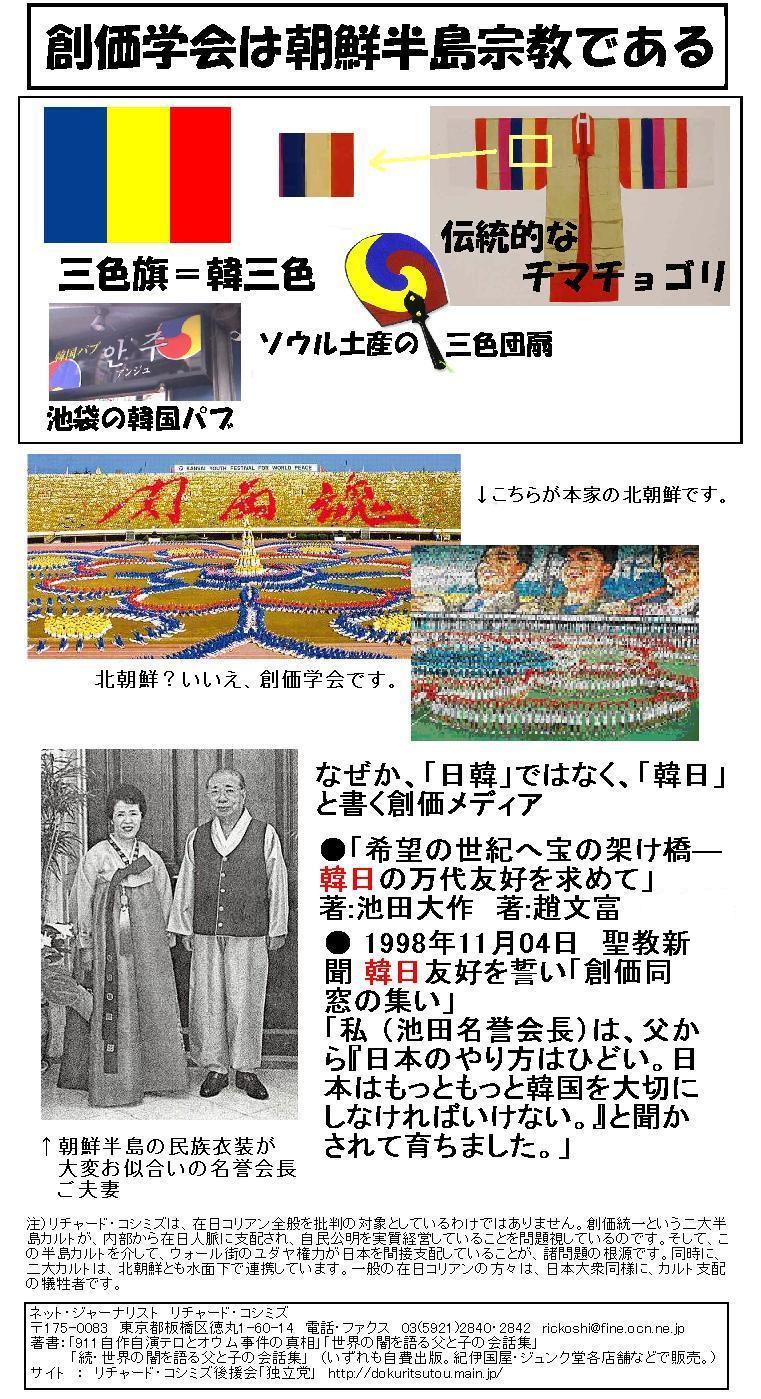 創価の元幹部ですら、創価が朝鮮半島宗教であることを知らない。