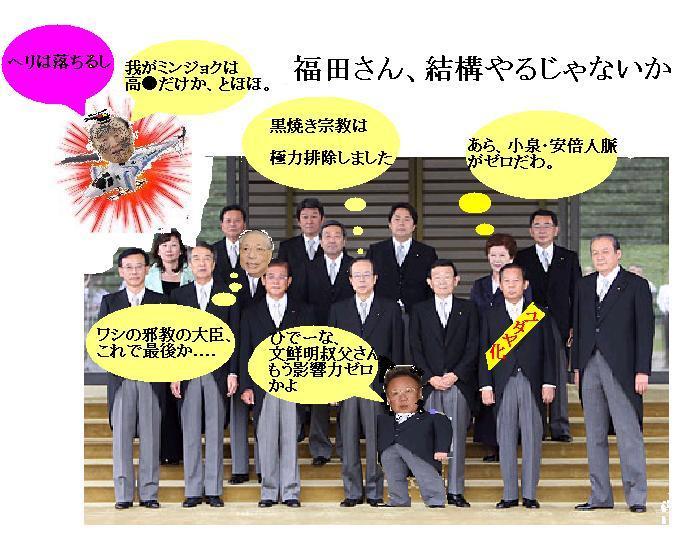 福田改造内閣