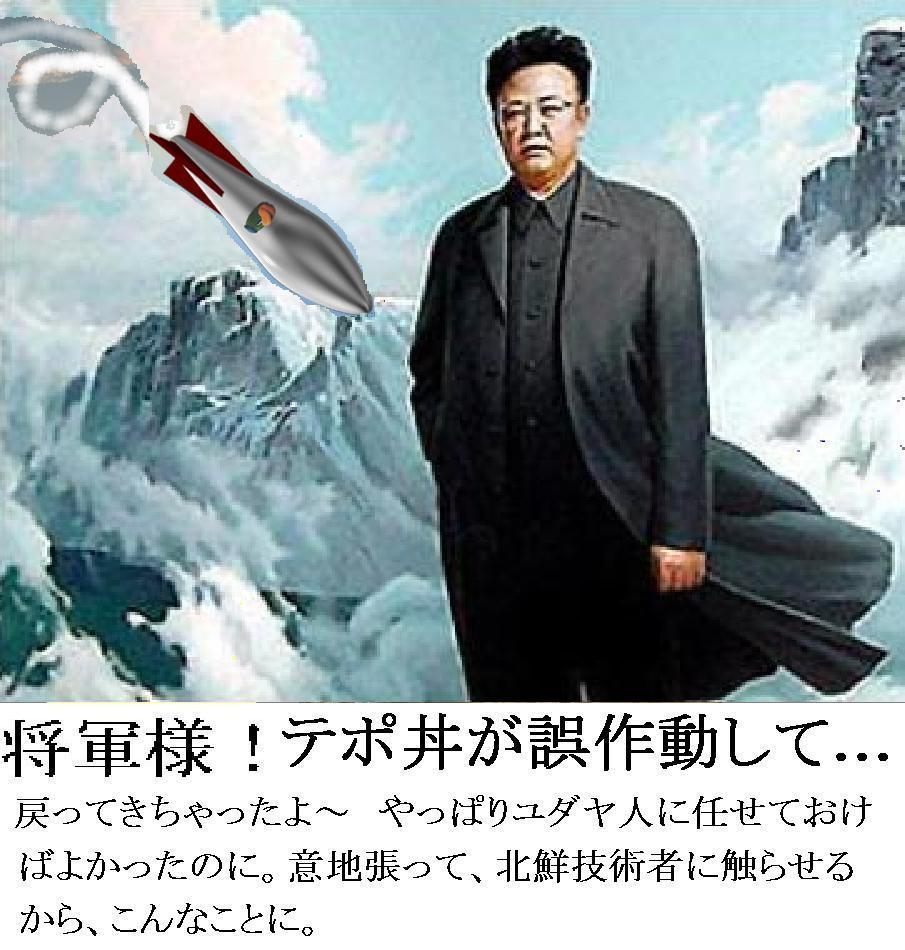 北朝鮮のミサイル発射祭りを前にして、ちょっと復習です。