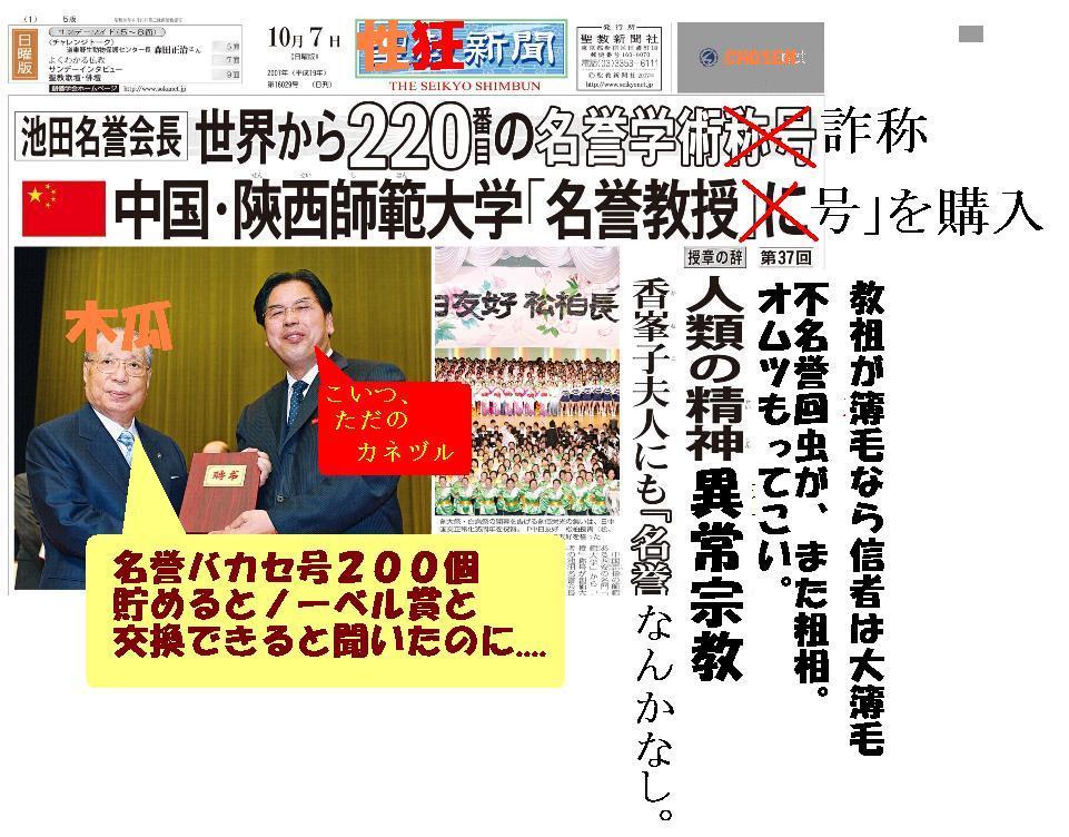 週刊現代の選挙予測(09.07.21)に異論あり!