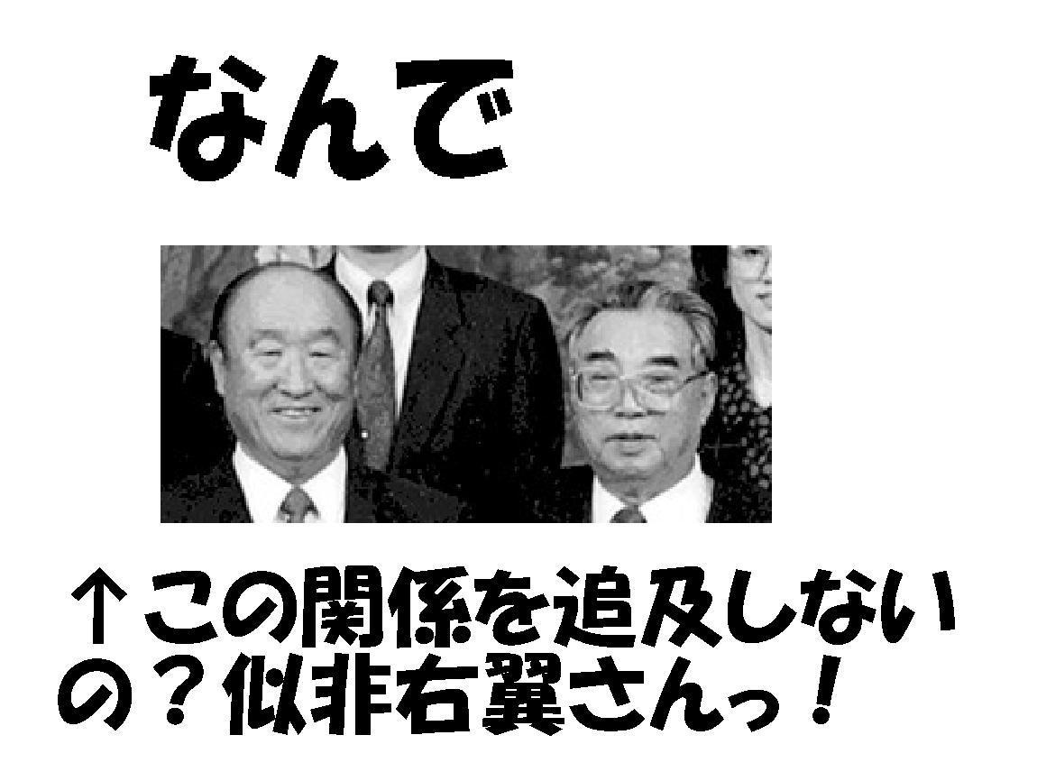 09.10.4東京学習会「北朝鮮右翼」を公開します。