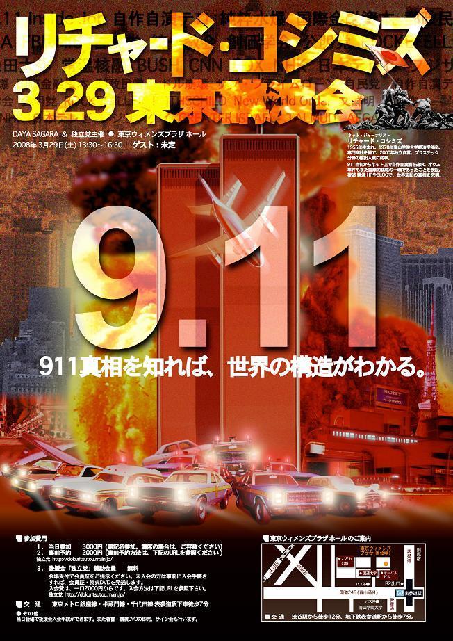3.29東京青山講演会の事前懇親会のお知らせ
