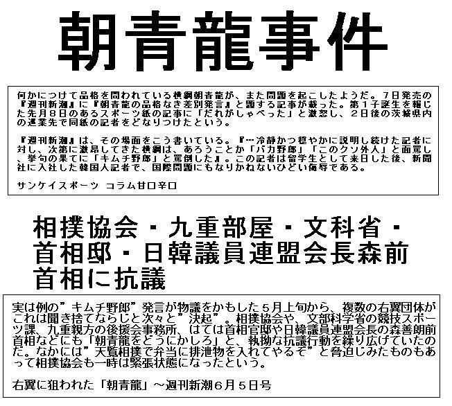 朝青龍が、韓国人記者を「キムチ野郎」と罵倒すると、なぜか、街宣右翼が相撲協会に抗議に来る。