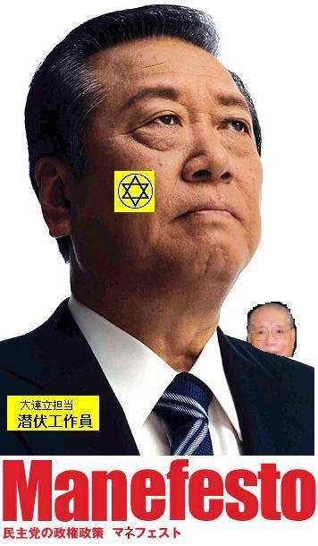 小沢民主党のマネフェスト