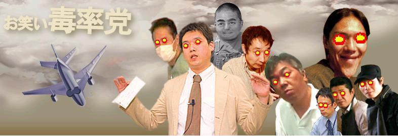 朝鮮麻薬宗教の従業員の皆さん、日本中の正常人の方々および警察関係者に聞いてもらいましょうよ。