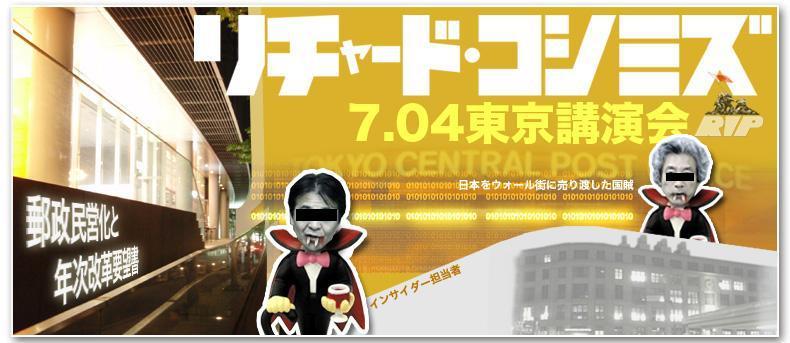 東京講演会:7月4日午後は、東京池袋に参集ください!