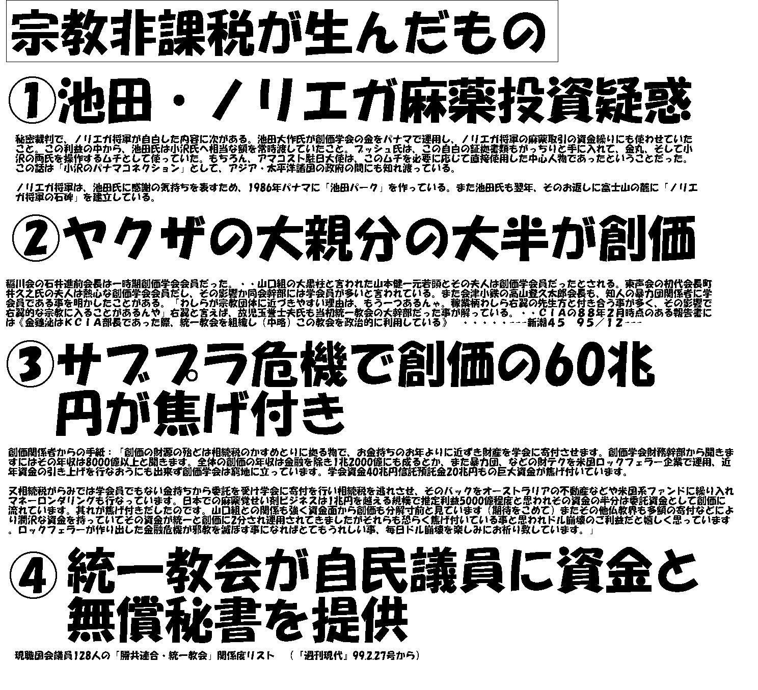9月6日神戸講演会の資料その2です。