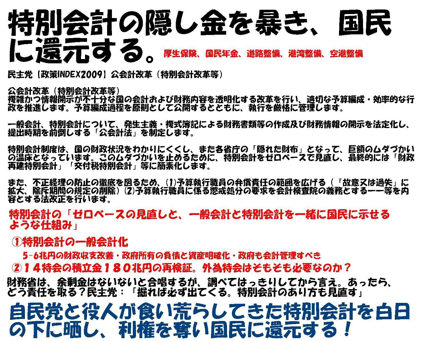 9月6日神戸講演会の資料その3です。